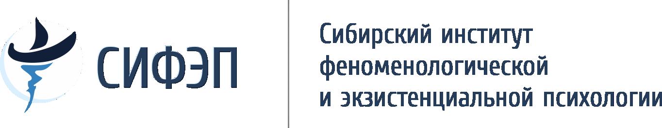 Сибирский институт феноменологической и экзистенциальной психологии